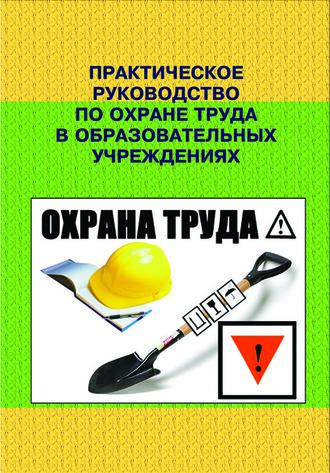 инструкция по организации охраны в образовательном учреждении
